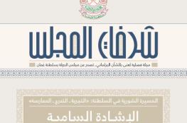 """""""شرفات المجلس"""" تبرز تطور مسيرة الشورى في السلطنة"""