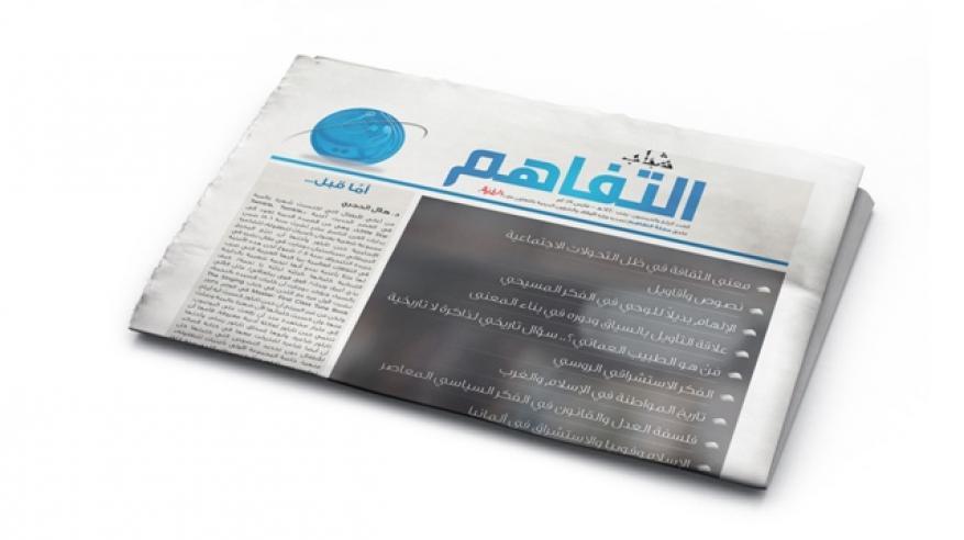 """ملحق شباب التفـــاهم - العدد الرابع والخمسون """" مارس 2019 """""""