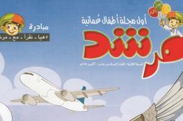 العدد الجديد من مجلة مرشد يحتفي بعباس بن فرناس