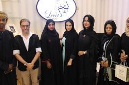 """افتتاح """"ليتشي ظفار"""" أيقونة الأزياء العمانية الأصيلة"""