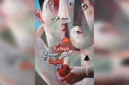 """القاهرة تصدر""""مُبكرًا في صباح بعيد"""" للشاعر العراقي باسم فرات"""
