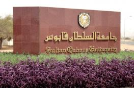 اليوم .. تخريج 1303 من الكليات العلمية بجامعة السلطان قابوس