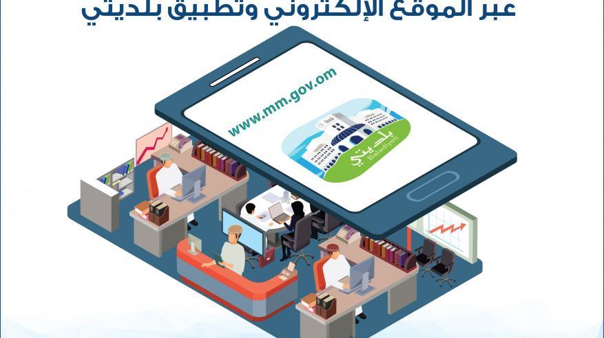 بلدية مسقط تُقدم خدمات تراخيص البناء للأفراد والمكاتب إلكترونيًا