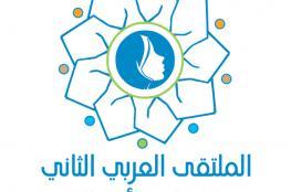 محافظ ظفار يرعى افتتاح الملتقى العربي الثاني لرائدات الأعمال