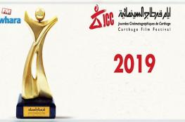 """12 فيلما تونسيا بـ""""أيام قرطاج"""" السينمائية"""