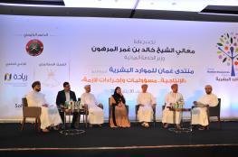 """اختتام أعمال منتدى عمان للموارد البشرية بمناقشة """"التشريعات المُمَكِّنة لتعزيز الإنتاجية"""""""
