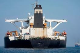 حكومة جبل طارق ترفض مذكرة أمريكية باحتجاز ناقلة النفط الإيرانية