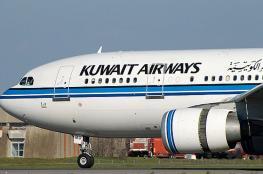 إسرائيلي يقاضي شركة الطيران الكويتية