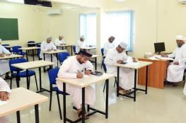 """""""التربية والتعليم"""" تجري اختبارات الترشح للمتقدمين لشغل عدد من الوظائف الإشرافية والإدارية"""