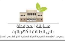 إطلاق برنامج التوعية في المدارس ضمن مسابقة المحافظة على الكهرباء .. الثلاثاء