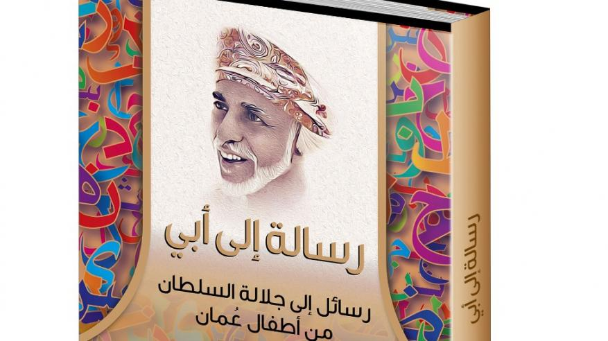 """""""رسالة إلى أبي"""".. فيضان من المحبة إلى جلالة السلطان من الأطفال"""