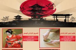 إبراز التقاليد والثقافة اليابانية بجامعة السلطان قابوس