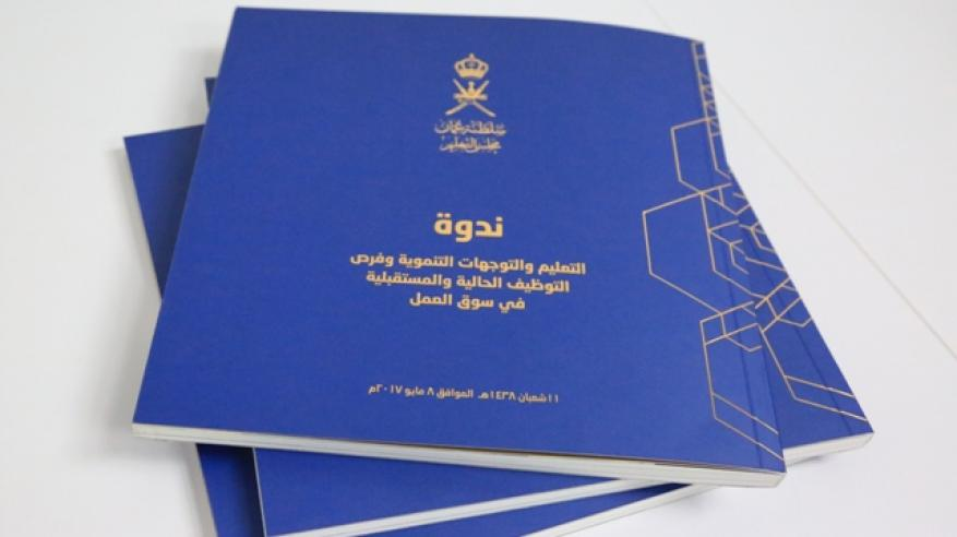 """صدور تقرير ندوة """"التعليم والتوجهات التنموية وفرص التوظيف الحالية والمستقبلية في سوق العمل"""""""