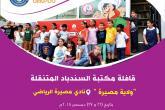 """""""مكتبة السندباد"""" تزور أطفال مصيرة بدعم من """"أوميفكو"""""""