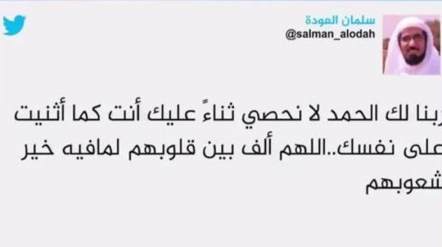 """""""اعتقال الداعية السعودي سلمان العودة"""" يتصدر """"تويتر"""" .. ومغردون يكشفون السبب"""