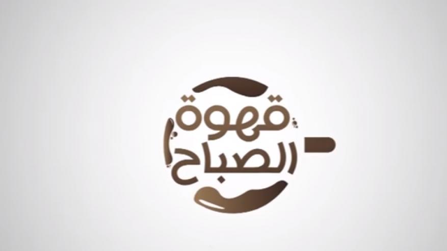 """قهوة الصباح يناقش الحقيبة المهنية في فقرة""""عالم المدارس"""""""