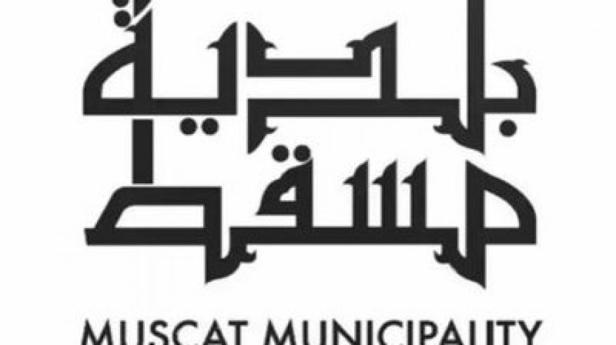بلدية مسقط تصدر قرارا لتنظيم تراخيص قطع الجبال والحفر تحت الطريق