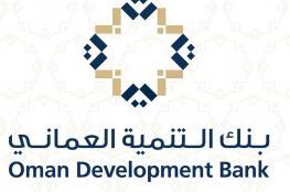 """""""بنك التنمية"""" يمول 9 آلاف مشروع بـ 30 مليون ريال للمرأة العمانية"""