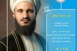 """إدراج الشاعر العماني الكبير """"أبو مسلم البهلاني"""" على قائمة """"اليونسكو"""""""