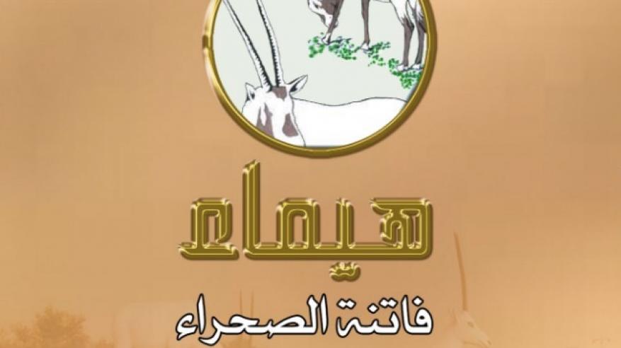 غلاف كتاب هيماء فاتنة الصحراء