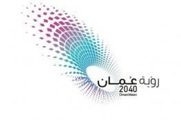 """""""رؤية 2040"""" يستعرض مشاريع وأفكار """"منصة الشباب"""""""