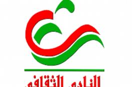 اليوم.. النادي الثقافي ينظم أمسية لفن المالد