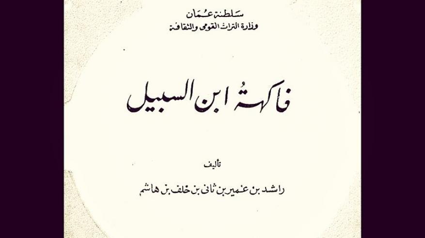 """""""تاريخ وتراث"""" يسلط الضوء على الطبيب راشد بن عميرة"""