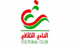 غدا.. أمسية بالنادي الثقافي حول مستقبل النفط