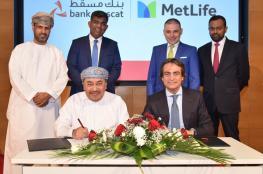 """اتفاقية شراكة بين بنك مسقط و""""متلايف"""" لتقديم حلول تأمينية عالية المستوى"""