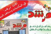 """""""مرشد"""" تحتفي بمعلم الأجيال الأستاذ عبدالقادر الغساني"""