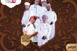 مشاهدون يقيمون مسلسلات وبرامج رمضان في التلفزيون العماني