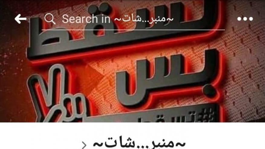"""""""منبرشات"""".. """"جهاز مخابرات"""" الثورة في السودان"""