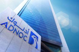 """""""أدنوك"""" الإماراتية تجمع 19.5 مليار دولار ثلثي الطرح القياسي لـ""""أرامكو"""""""