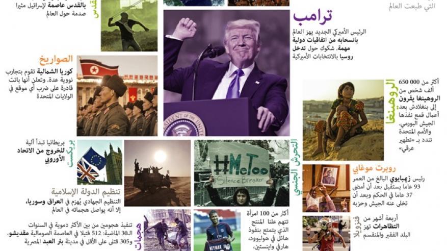 العالم في وداع 2017.. قليل من السياسة كثير من الضوضاء