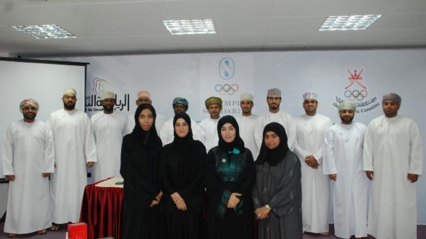 انطلاق دبلوم الإدارة الرياضية المتقدمة بالأكاديمية الأولمبية العُمانية