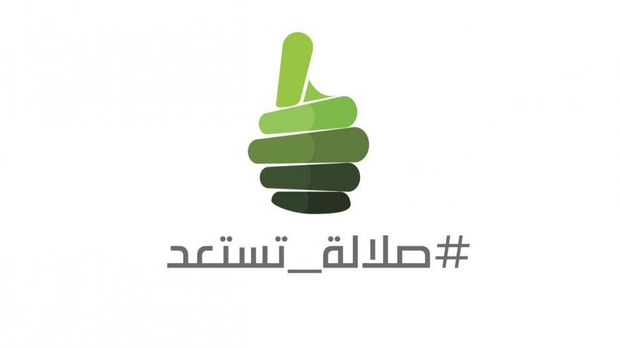 """""""صلالة_ تستعد""""..الرسالة السامية"""
