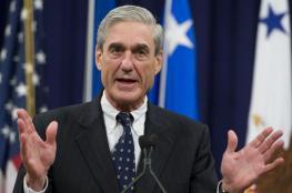 المحقق روبرت مولر ينصف الرئيس الأمريكي