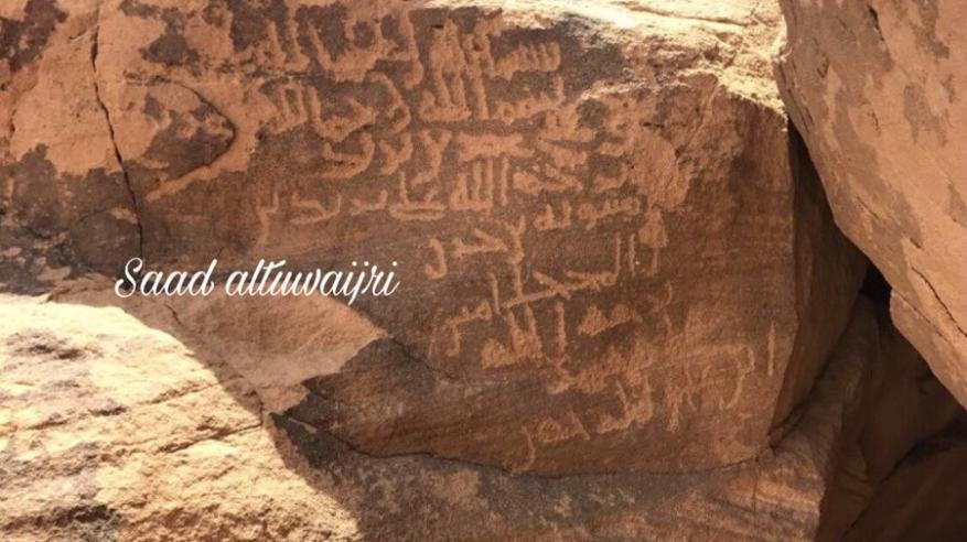 اكتشاف أقدم نقش إسلامي في التاريخ