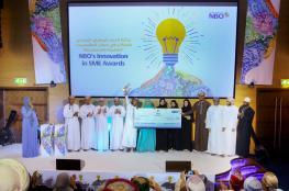 """""""پرفكس الطلابية"""" تفوز بالمركز الأول في جائزة الابتكار للبنك الوطني العماني"""