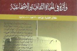 باحث عماني يصدر كتابا جديدا حول الوقف في نزوى