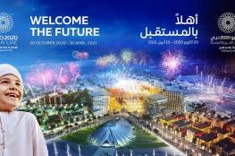 إكسبو 2020 دبي يطلق حملة دولية للترحيب بالمستقبل