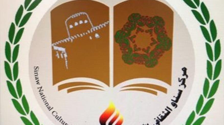 ندوة دولية حول الشيخ سالم بن حمد الحارثي