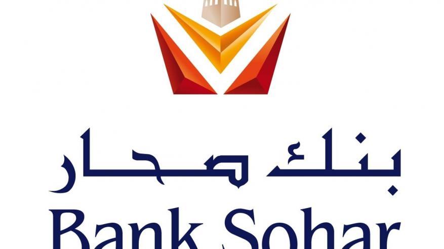 تكريم بنك صحار لرعايته معرض المدارس الخاصة في صلالة