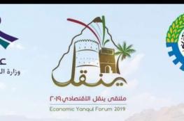 انطلاق ملتقى ينقل الاقتصادي بحصن بيت المراح .. غدًا