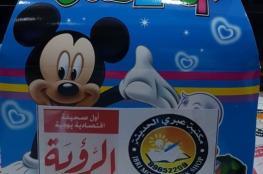 """""""الرؤية"""" ومكتبة عبري تقدمان هدايا العودة للمدارس"""