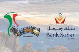"""بنك صحار راعٍ رسمي لجائزة """"سبلة عمان للأعمال المرئية"""""""