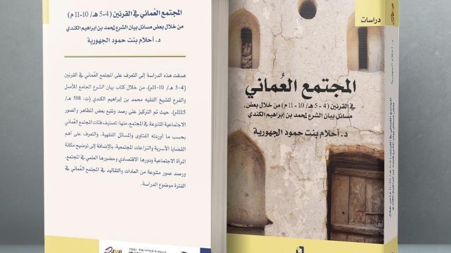 صدور دراسة حول المجتمع العُماني للعلامة الراحل محمد الكندي