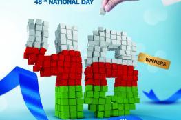 48 فائزا بجوائز البنك الأهلي احتفالا بالعيد الوطني المجيد