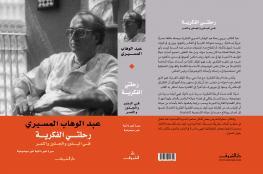 دار الشروق تصدر طبعة جديدة من رحلة عبدالوهاب المسيري الفكرية