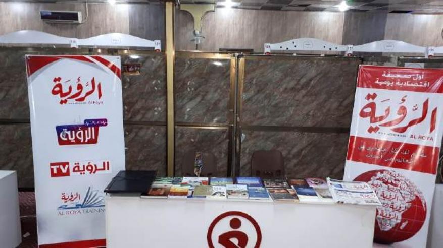 الرؤية في العراق (2)